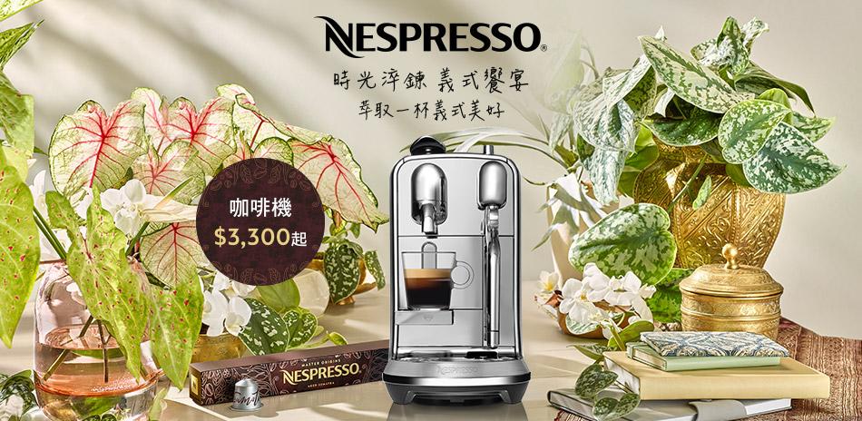 Nespresso咖啡機 精選優惠$3300起