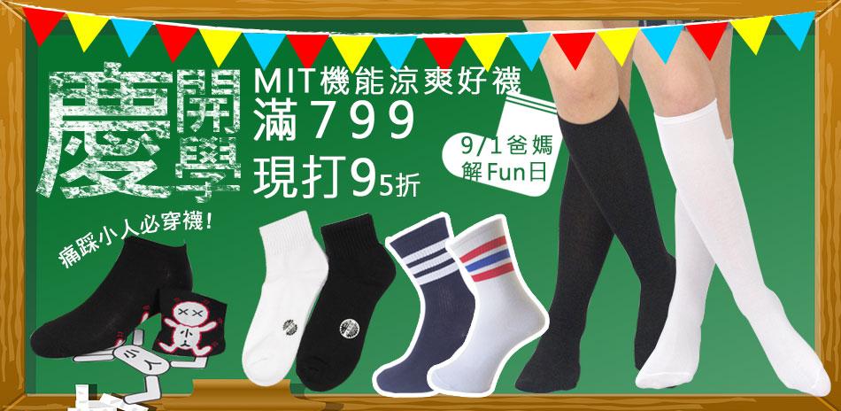 慶開學爸媽解Fun日 台製好襪滿799現打95折