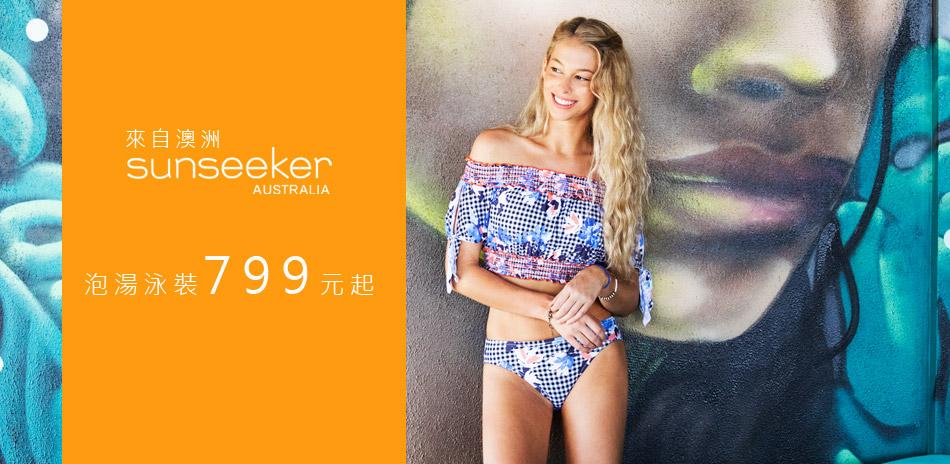 澳洲Sunseeker泳裝-男女泡湯泳裝799元