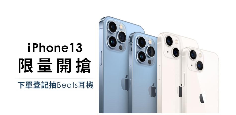 iPhone13限量開搶