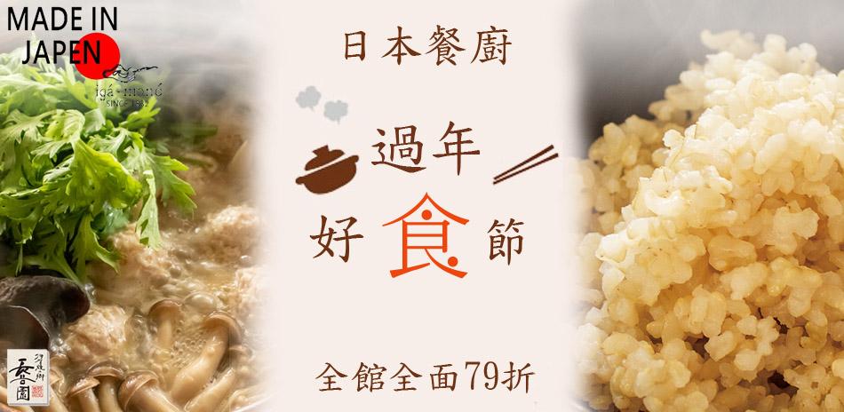 過年好食節 日本餐廚全館結帳79折