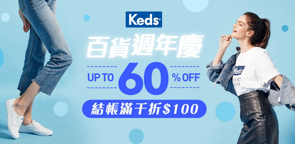 Keds 百貨週年慶 up to 60%off