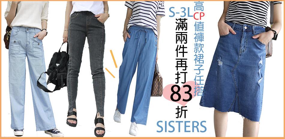 SISTERS全尺碼 高CP值褲款裙子任搭!!