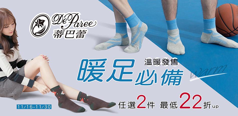蒂巴蕾襪類的專家暖足必備保暖商品最低22折起