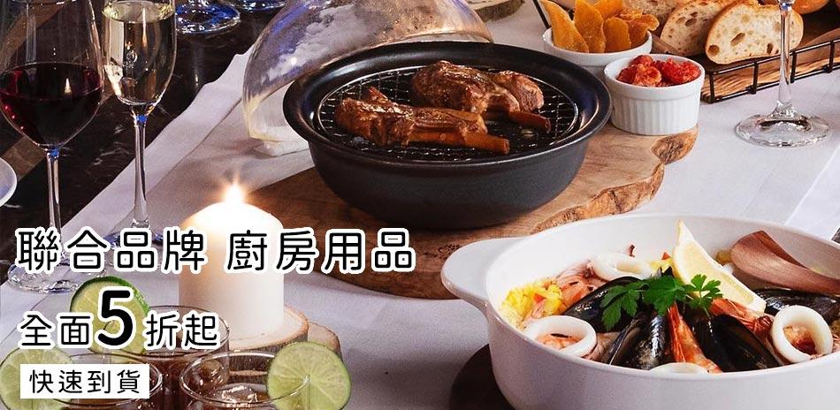 日本聯合品牌 廚房用品全面5折起