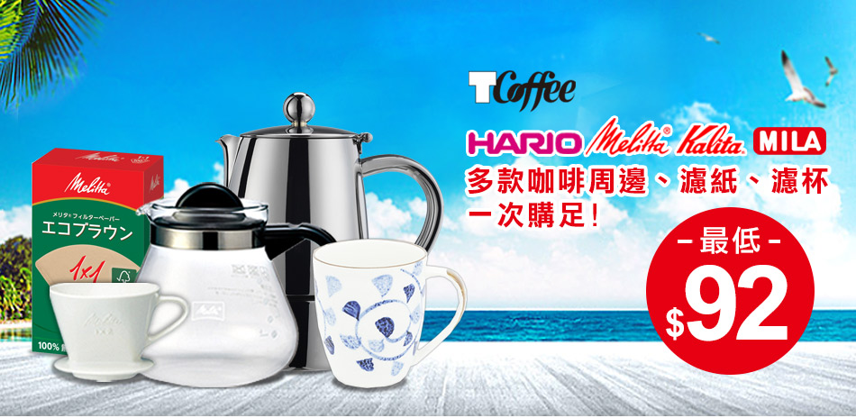 TCoffee多款咖啡器具最低92元起!