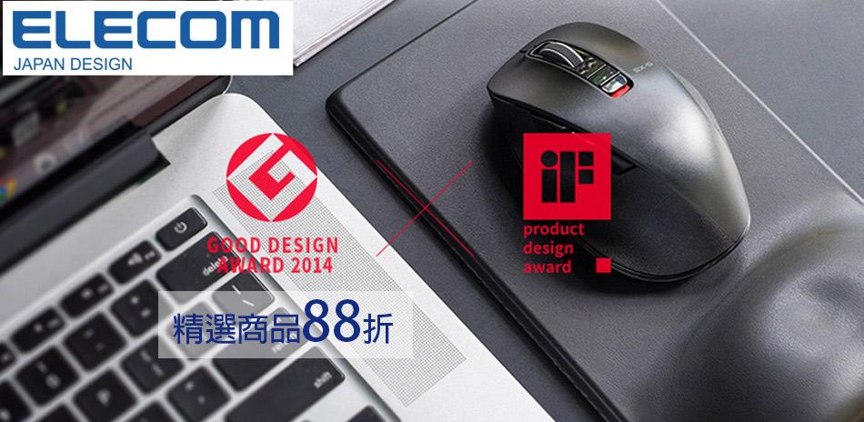 ELECOM滑鼠/滑鼠墊88折