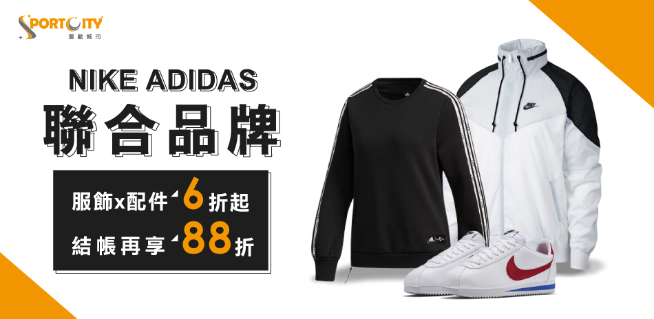 NIKE adidas【春節不打烊】結帳再88折