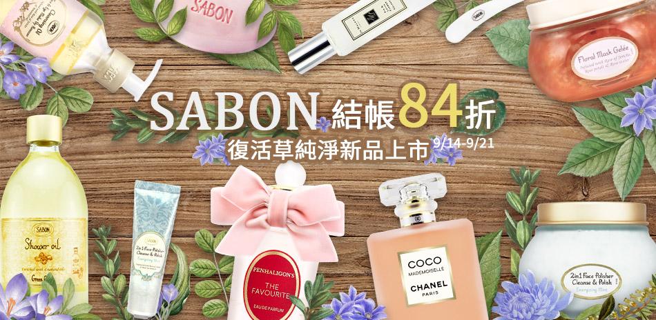 SABON復活草純淨新品上市★結帳84折