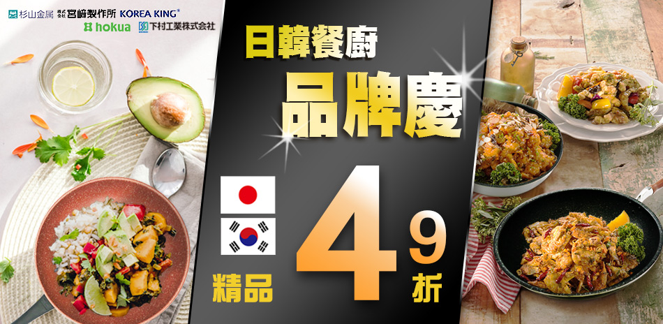 日韓品牌餐廚鍋具品牌慶 全館49折起(24H)