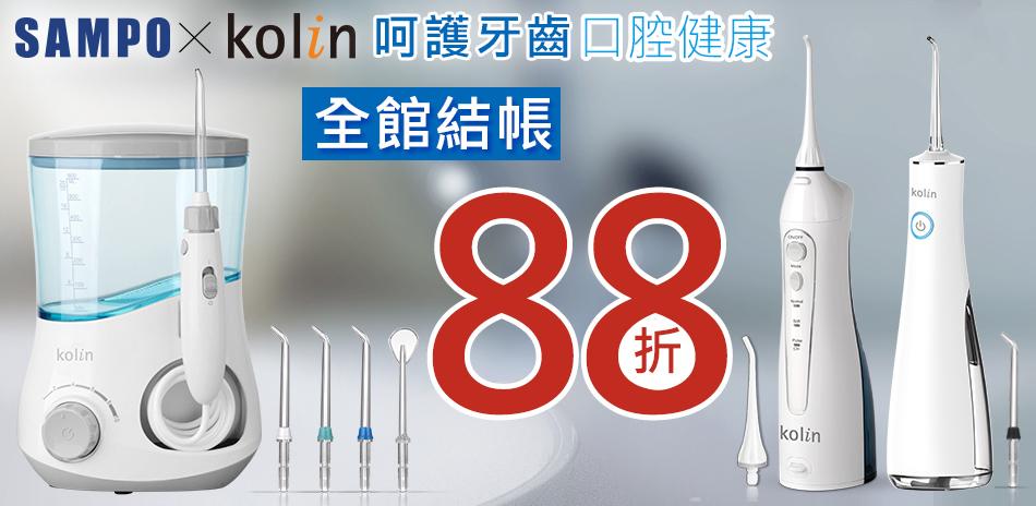10月限定|聲寶x歌林 美容美髮潔牙家電88折