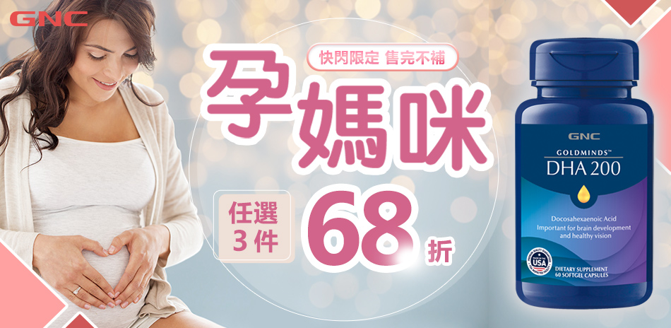 【GNC】孕媽咪限定 任3件68折(售價已折)