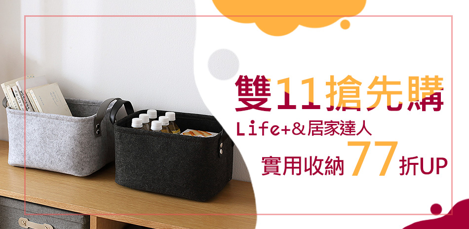 Life+ & 居家達人全館77折up 24H!