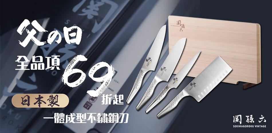 日本製關孫六刀具、砧板系列69折