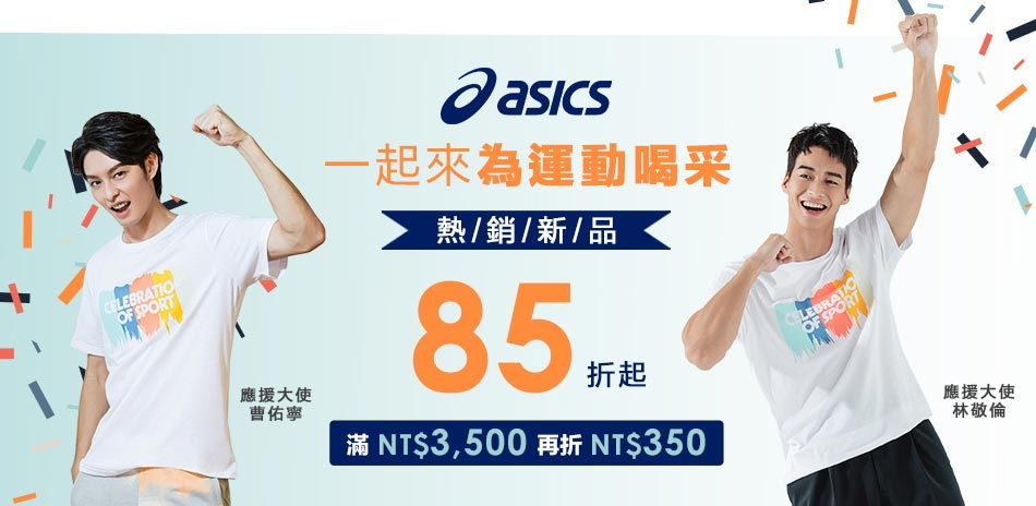 【ASICS】一起來為運動喝采,當季新品85折起