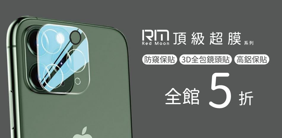 RM︱頂級保護貼下殺5折