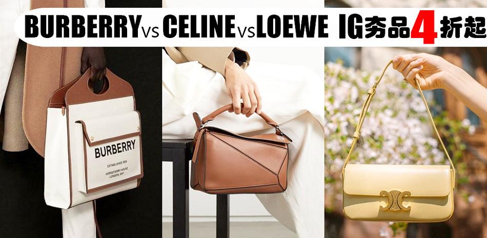 LOEWE/Burberry/Celine夏特惠