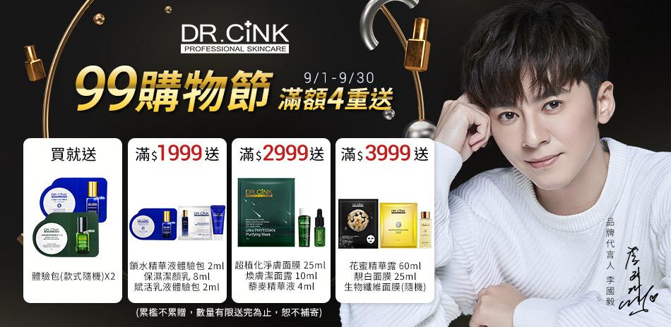 Dr.Cink 99購物節★豪禮四重贈