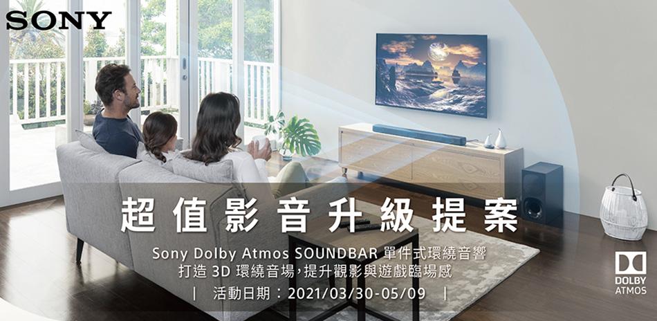 SONY 家庭劇院/音響/喇叭 影音升級 (快)