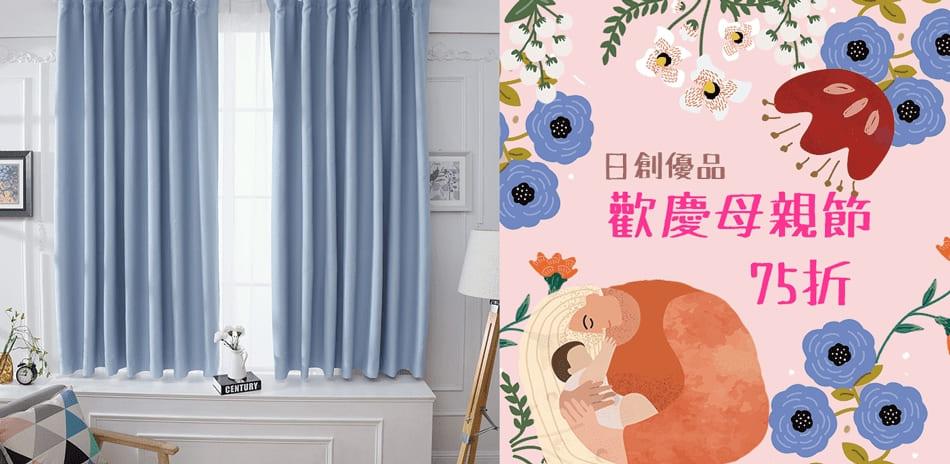 日創優品 家飾全館75折!