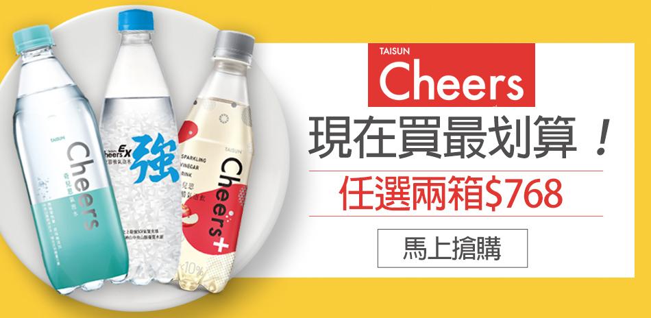 泰山Cheers 任選2箱768!