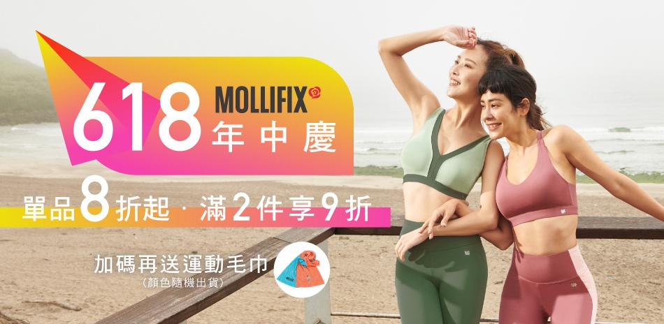 Mollifix運動單品8折起滿2件享9折再送禮
