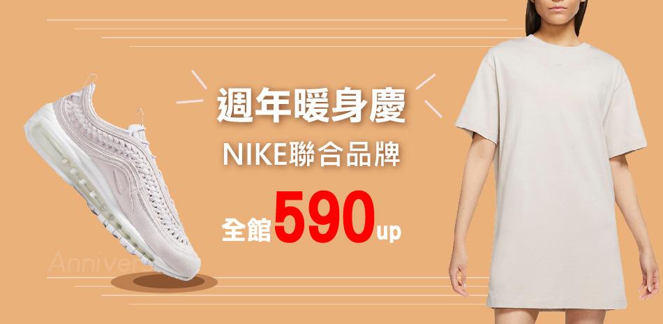 週年暖身慶   NIKE聯合品牌 全館590up