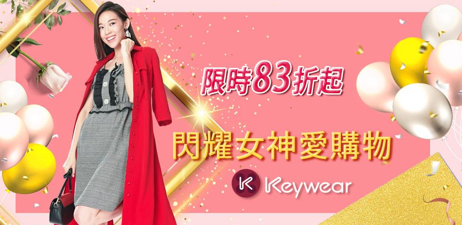 KeyWear奇威名閃耀女神愛購物~限時83折起