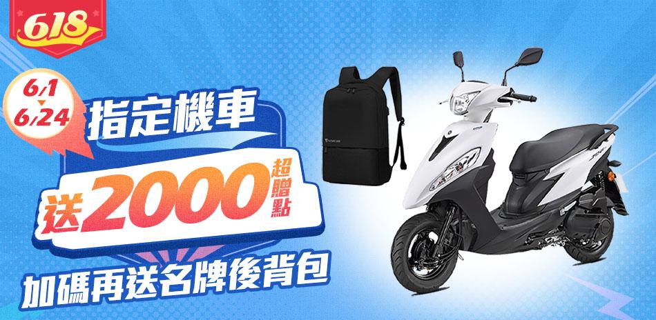 歡慶618-指定機車送2000超贈點