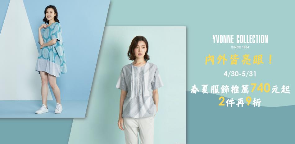YVONNE 春夏服飾推薦740元起 2件再9折