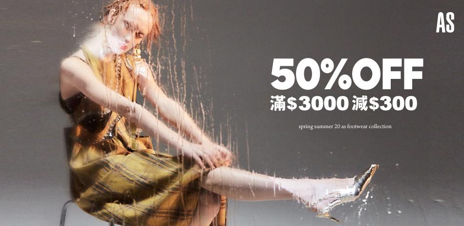 AS集團 春夏新品5折起 滿3000折300