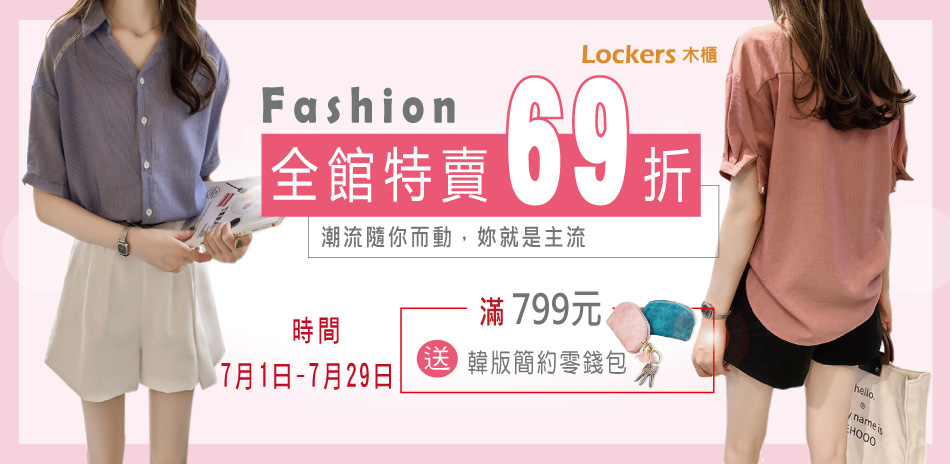 Lockers 木櫃 全館服飾 69折