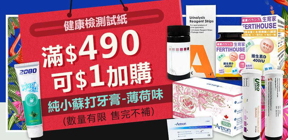 健康檢測試紙★限時1元加購小蘇打牙膏