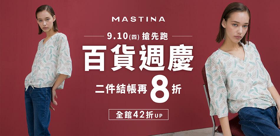 MASTINA百貨週慶搶先跑42折起 2件再8折