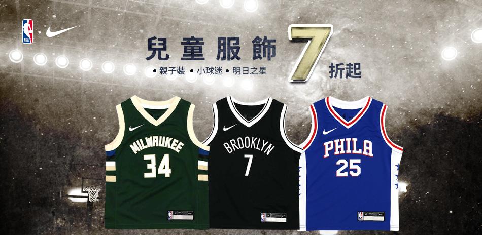 NBA兒童服飾下殺七折起
