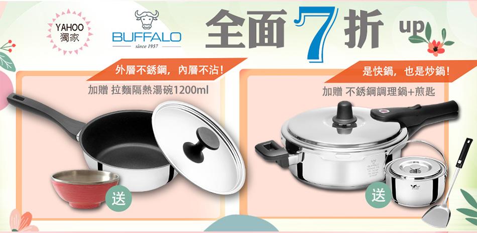 牛頭牌 餐廚系列用品 全面7折起(24H速)