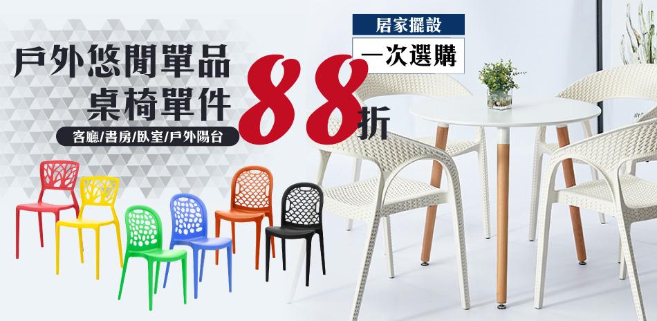 G+居家 休閒戶外室內桌椅 限時88折