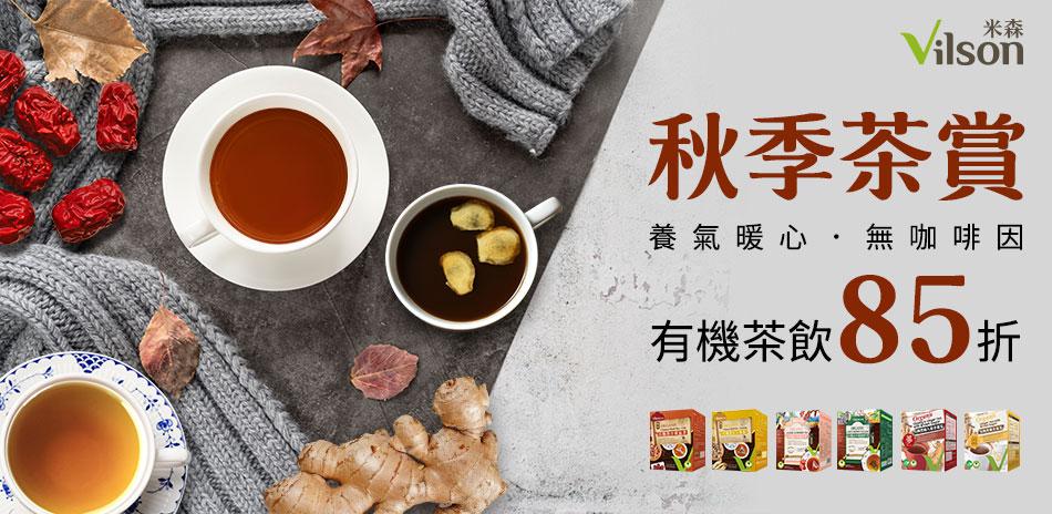 秋季茶賞 有機茶飲85折起