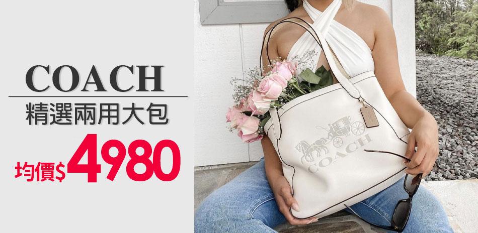 COACH 熱門大包均一價$4980