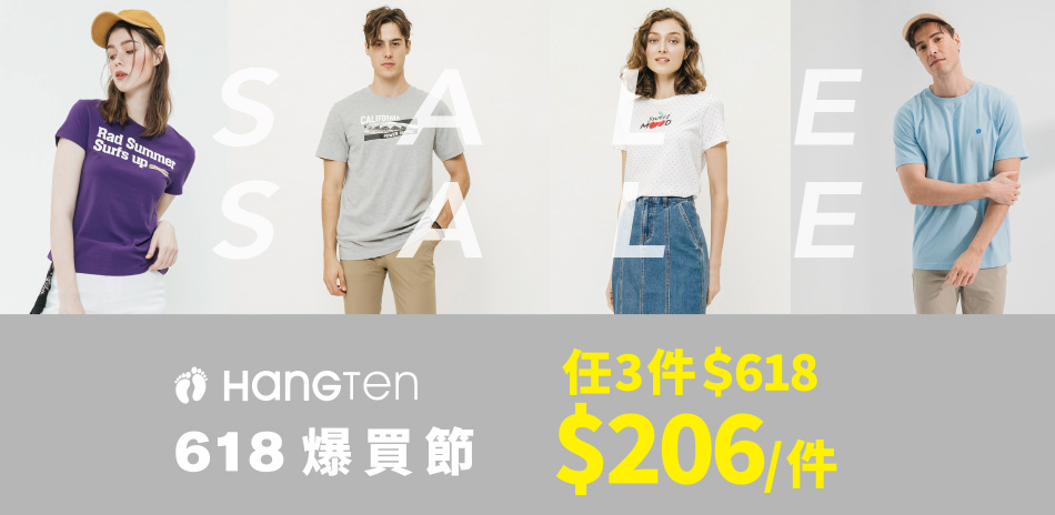 Hang Ten 618爆買節↘短T任3件618