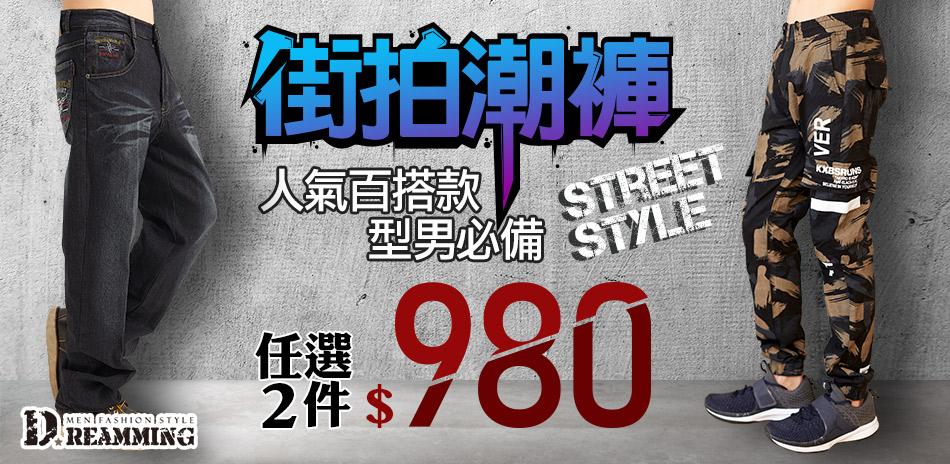 Dreamming-人氣潮褲!狂殺2件$980