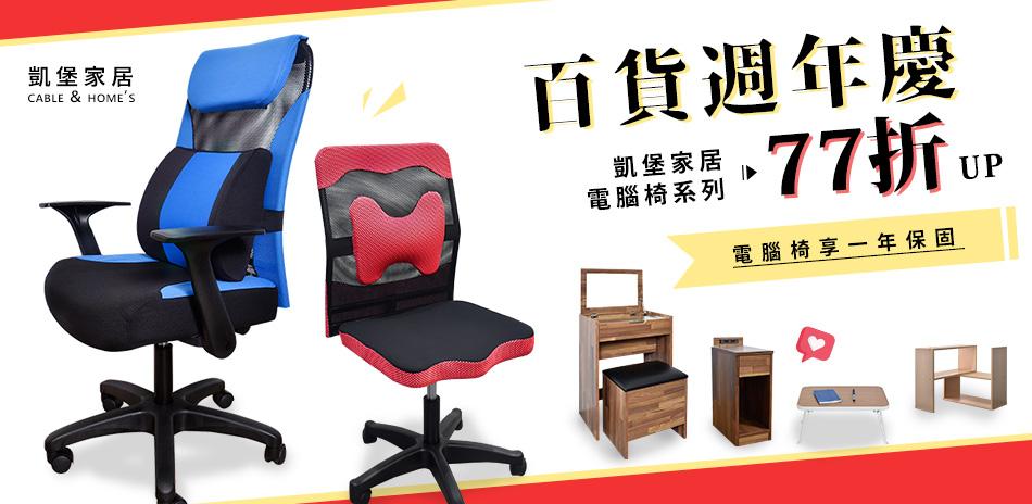 凱堡電腦椅 百貨週年慶77折up 滿額再折250