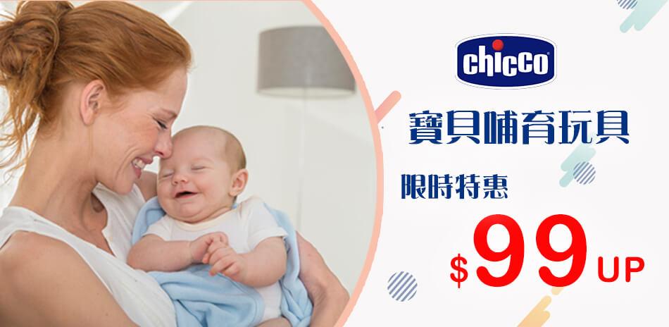 chicco寶貝哺育/玩具限量特惠中