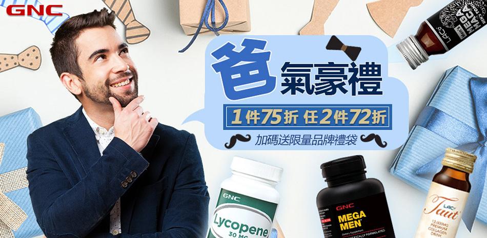 【GNC】爸氣型男 任2件72折(售價已折)