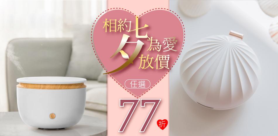 精選燈飾 相約七夕為愛放價77折!
