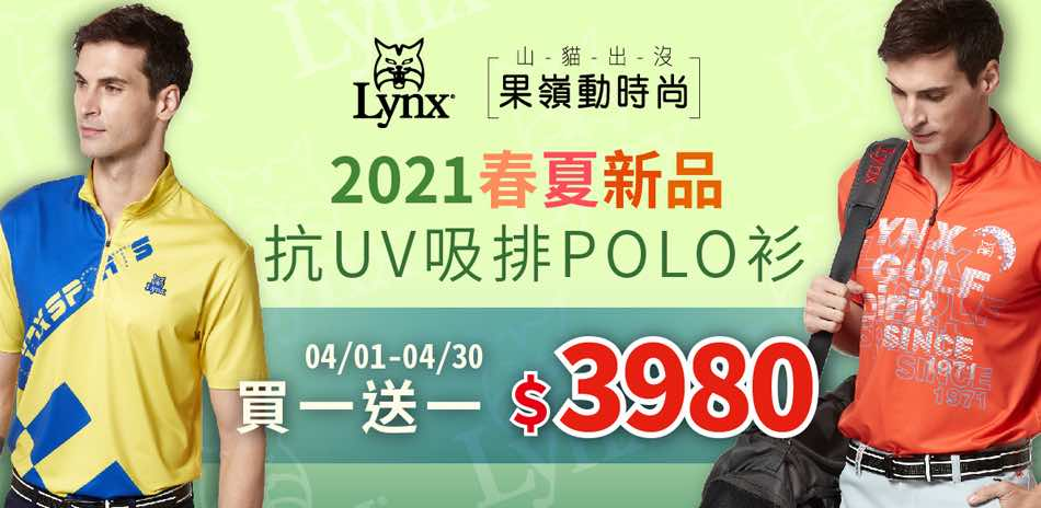 【Lynx Golf】春夏新品 任選兩件3980