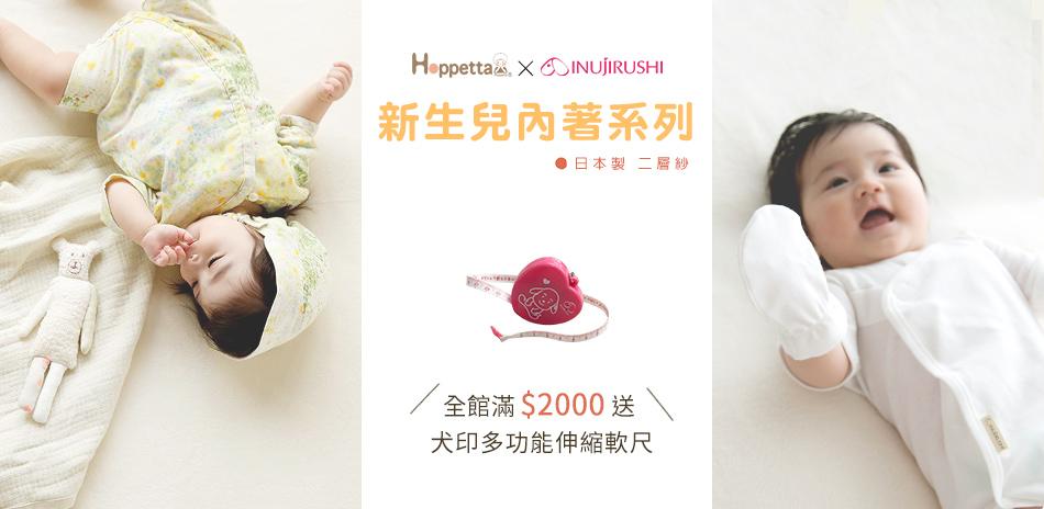 Hoppetax日本犬印 新生兒內著399起