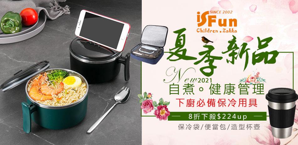 iSFun健康煮義 保冷袋/便當盒小物8折