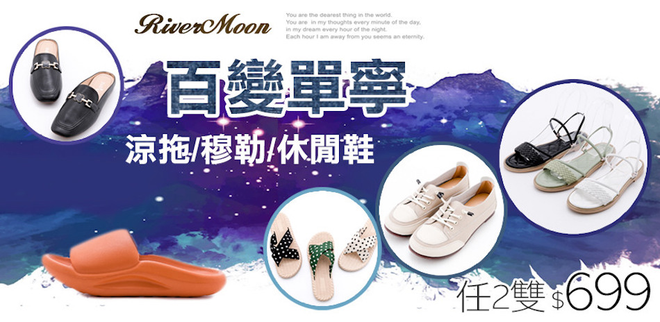 River&Moon清涼一夏!2件任選699