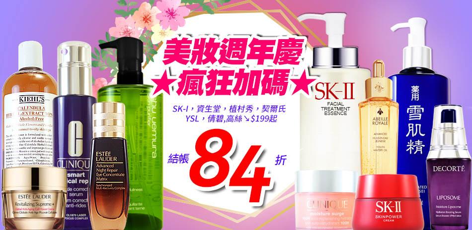 百貨週年慶★SK-II,小棕瓶,植村秀$199起